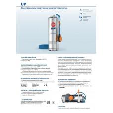 Погружной насос PEDROLLO UPm 2/2-GE